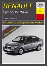 Renault Symbol II / Thalia с 2008 г.в. Руководство по ремонту, эксплуатации и техническому обслуживанию. - артикул:4258
