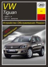 Volkswagen Tiguan с 2007 и 2011 г.в. Руководство по ремонту, эксплуатации и техническому обслуживанию. - артикул:4273