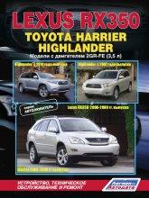 Lexus RX350, Toyota Harrier, Toyota Highlander с 2006 г.в. Руководство по ремонту, эксплуатации и техническому обслуживанию. - артикул:4261