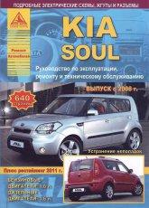 Kia Soul с 2008 г.в. и рестайлинговые модели с 2011 г. Руководство по ремонту, эксплуатации и техническому обслуживанию. - артикул:4284