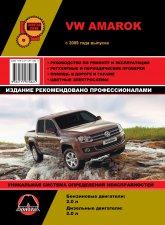 Volkswagen Amarok с 2009 г.в. Руководство по ремонту, эксплуатации и техническому обслуживанию. - артикул:4260