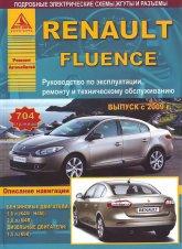 Renault Fluence с 2009 г.в. Руководство по ремонту, эксплуатации и техническому обслуживанию. - артикул:4143
