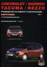 Chevrolet Rezzo, Chevrolet Tacuma, Daewoo Tacuma с 2001 и 2004 г.в. Руководство по ремонту, эксплуатации и техническому обслуживанию.
