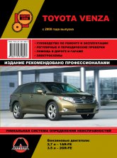Toyota Venza с 2008 г.в. Руководство по ремонту, эксплуатации и техническому обслуживанию. - артикул:4346