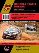 Renault Duster и Dacia Duster с 2009 г.в. Руководство по ремонту, эксплуатации и техническому обслуживанию. - артикул:4270