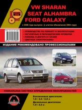 Volkswagen Sharan, Ford Galaxy с 2000 и 2004 г.в. Руководство по ремонту, эксплуатации и техническому обслуживанию. - артикул:4330
