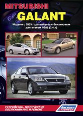 Mitsubishi Galant c 2003 г.в. Руководство по ремонту, эксплуатации и техническому обслуживанию. - артикул:3276