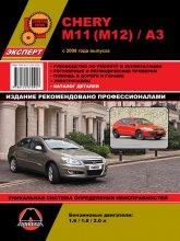 Chery M11, Chery M12, Chery A3 с 2008 г.в. Руководство по ремонту, эксплуатации и техническому обслуживанию. - артикул:4338