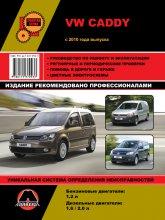 Volkswagen Caddy с 2010 г.в. Руководство по ремонту, эксплуатации и техническому обслуживанию. - артикул:4421