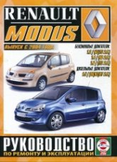 Renault Modus с 2004 г.в. Руководство по ремонту, эксплуатации и техническому обслуживанию. - артикул:4352