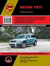 Skoda Yeti c 2009 г.в. Руководство по ремонту, эксплуатации и техническому обслуживанию. - артикул:4482