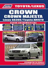 Toyota Crown и Toyota Crown Majesta 1999-2004 г.в. Руководство по ремонту, эксплуатации и техническому обслуживанию. - артикул:4303