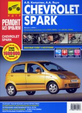 Chevrolet Spark с 2005 г.в. Цветное издание руководства по ремонту, эксплуатации и техническому обслуживанию