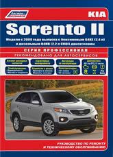 Руководство по ремонту и техническому обслуживанию Kia Sorento с 2009 г.в. - артикул:631