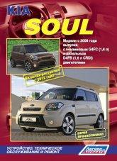 Руководство по ремонту и техническому обслуживанию Kia Soul с 2008 и 2012 г.в.