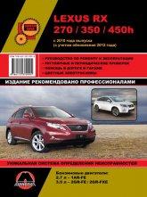 Lexus RX270 / RX350 / RX450h с 2010 и 2012 г.в. Руководство по ремонту, эксплуатации и техническому обслуживанию. - артикул:4403