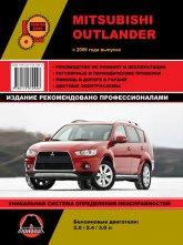 Mitsubisi Outlander с 2009 г.в. Руководство по ремонту, эксплуатации и техническому обслуживанию. - артикул:5047