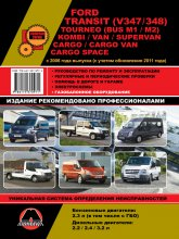 Ford Transit / Tourneo с 2006 и 2011 г.в. Руководство по ремонту, эксплуатации и техническому обслуживанию.