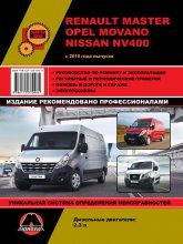 Renault Master, Opel Movano, Nissan NV400 с 2010 г.в. Руководство по ремонту, эксплуатации и техническому обслуживанию. - артикул:178