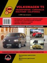 Volkswagen T5 Transporter / Caravelle / Multivan с 2009 г.в. Руководство по ремонту, эксплуатации и техническому обслуживанию. - артикул:4359