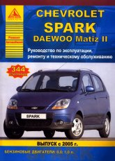 Chevrolet Spark и Daewoo Matiz II с 2005 г.в. Руководство по ремонту, эксплуатации и техническому обслуживанию.