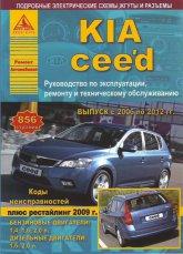 Kia Ceed 2006-2012 г.в. Руководство по ремонту, эксплуатации и техническому обслуживанию. - артикул:4287