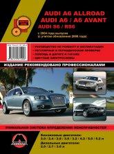 Audi А6, Audi А6 Avant, Audi S6, Audi RS6 с 2004 и 2008 г.в. Руководство по ремонту, эксплуатации и техническому обслуживанию. - артикул:4342