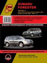 Subaru Forester 2002-2008 г.в. Руководство по ремонту, эксплуатации и техническому обслуживанию. - артикул:8253