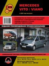 Mercedes Viano и Mercedes Vito с 2003 г.в. Руководство по ремонту, эксплуатации и техническому обслуживанию. - артикул:8254