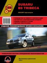 Subaru B9 Tribeca 2005-2007 г.в. Руководство по ремонту, эксплуатации и техническому обслуживанию. - артикул:4520