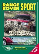 Руководство по ремонту и техническому обслуживанию Range Rover Sport с 2005 г.в. - артикул:5169