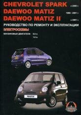 Chevrolet Spark, Daewoo Matiz, Daewoo Matiz II. Руководство по ремонту и техническому обслуживанию, инструкция по эксплуатации. - артикул:1931