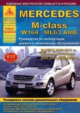 Mercedes М-класса W164 и ML63 AMG 2005-2011 г.в. Руководство по ремонту, эксплуатации и техническому обслуживанию. - артикул:4226
