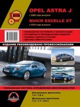 Opel Astra J с 2009 г.в. и Buick Excelle XT с 2010 г.в. Руководство по ремонту, эксплуатации и техническому обслуживанию. - артикул:4377