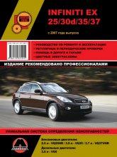 Infiniti EX25 / EX30d / EX35 / EX37 с 2007 г.в. Руководство по ремонту, эксплуатации и техническому обслуживанию. - артикул:5043