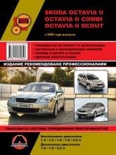 Skoda Octavia II / Octavia II Combi / Octavia II Scout с 2008 г.в. Руководство по ремонту, эксплуатации и техническому обслуживанию. - артикул:4454