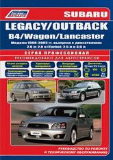 Subaru Legacy / Outback / B4 / Wagon / Lancaster 1998-2003 г.в. Руководство по ремонту, эксплуатации и техническому обслуживанию. - артикул:5433