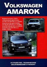Volkswagen Amarok с 2010 г.в. Руководство по ремонту, эксплуатации и техническому обслуживанию. - артикул:4535