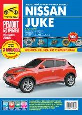 Nissan Juke с 2010 г.в. Цветное издание руководства по ремонту, эксплуатации и техническому обслуживанию. - артикул:4354