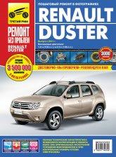 Renault Duster с 2011 г.в. Цветное издание руководства по ремонту, эксплуатации и техническому обслуживанию. - артикул:4350