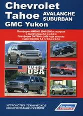 Руководство по ремонту и техническому обслуживанию Chevrolet Tahoe / Avalanche / Suburban и GMC Yukon 2000-2014 г.в. - артикул:3980
