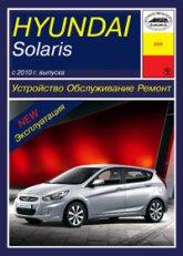 Hyundai Solaris с 2010 г.в. Руководство по ремонту, эксплуатации и техническому обслуживанию. - артикул:4459