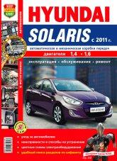 Hyundai Solaris с 2011 г.в. Цветное издание руководства по ремонту и эксплуатации. - артикул:4294