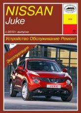 Nissan Juke с 2010 г.в. Руководство по ремонту, техническому обслуживанию и эксплуатации. - артикул:5026