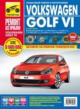 Volkswagen Golf VI с 2008 г.в. Цветное издание руководства по ремонту и эксплуатации. - артикул:4349