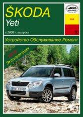 Skoda Yeti с 2009 г.в. Руководство по ремонту и техническому обслуживанию, инструкция по эксплуатации. - артикул:4331