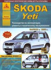Skoda Yeti с 2009 г.в. и рестайлинг 2010/2011 г. Руководство по ремонту, эксплуатации и техническому обслуживанию. - артикул:4336