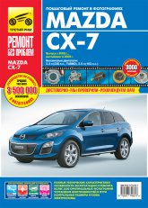 Mazda CX-7 с 2006 и 2009 г.в. Цветное издание руководства по ремонту, эксплуатации и техническому обслуживанию. - артикул:4355