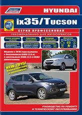 Руководство по ремонту и техническому обслуживанию Hyundai ix35 / Tucson c 2010 г.в. - артикул:4375