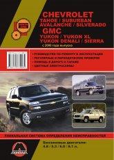 Chevrolet Tahoe/Suburban/Avalanche/Silverado 2000-2006 г.в. Руководство по ремонту, эксплуатации и техническому обслуживанию. - артикул:3936